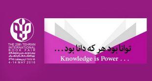 the 29th Tehran International book fair