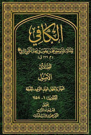Kitab al-Kafi