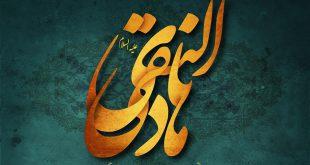 Aspects of Imam al-Hadi's Personality