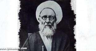 Ayatollah Muhammad Kazem Shirazi