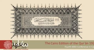 Call for Papers: The Cairo Edition of the Qurʻān, 1924