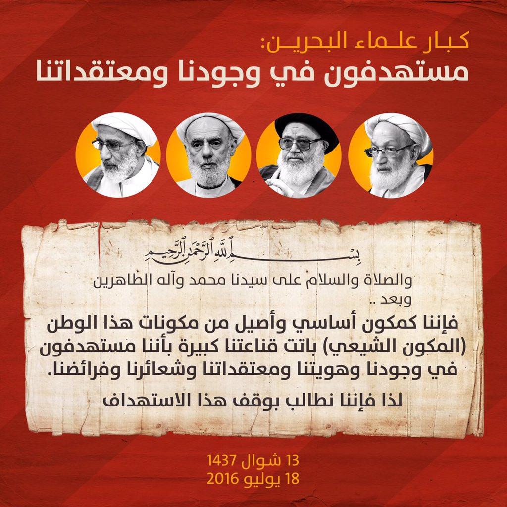 Top Bahraini Scholars