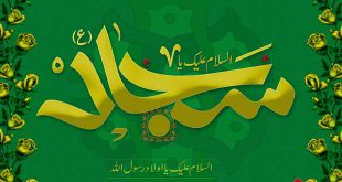 History of the Shi'a in the Time of Imam Sajjad (a)