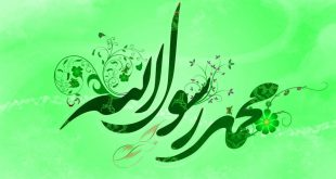 Justice, Peace, and Prophet Muhammad (s)