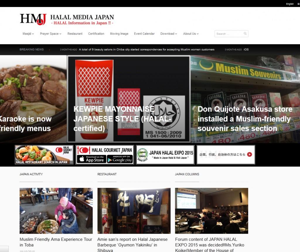 Halal Media Japan Front page