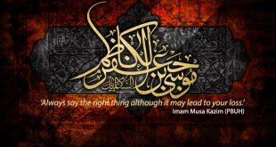 Imam Musa Kazim PBUH