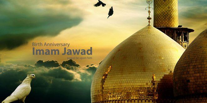 Imam Javad birth anniversary