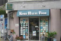 japan-halal-food
